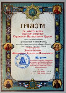 Грамота от Одесской Епархии